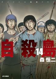 自殺島 14巻 漫画