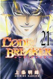 C0DE:BREAKER(21) 漫画