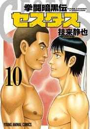 拳闘暗黒伝セスタス 10巻 漫画