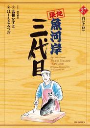 築地魚河岸三代目(37) 漫画