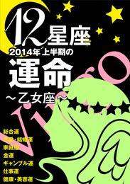 12星座2014年上半期の運命~乙女座~ 漫画
