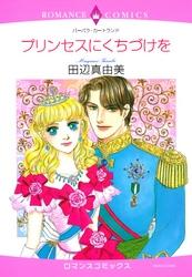 プリンセスにくちづけを 漫画