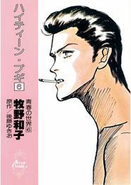 ハイティーン・ブギ(6) 漫画