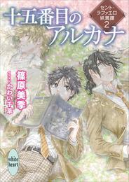 十五番目のアルカナ セント・ラファエロ妖異譚2 漫画