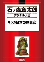 マンガ日本の歴史(15) 漫画