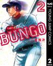 BUNGO―ブンゴ― 2 漫画