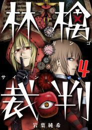 林檎裁判【フルカラー】(4) 漫画