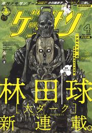 ゲッサン 2019年4月号(2019年3月12日発売)