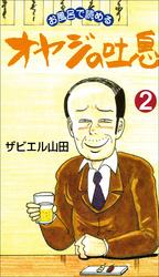 オヤジの吐息 2巻 漫画