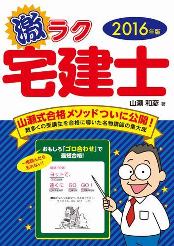 2016年版 激ラク宅建士【追録付】 漫画