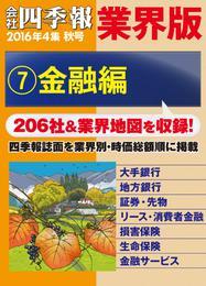 会社四季報 業界版【7】金融編 (16年秋号) 漫画