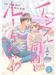 comic Berry's イジワル同期とルームシェア!?1巻