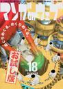 マンガ on ウェブ 第18号 無料お試し版 漫画