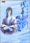 浅草ヤング妖品店 [文庫版] (1-6巻 全巻) 漫画