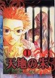 天地の朱 (1-6巻 全巻) 漫画