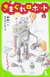 【児童書】きまぐれロボット(全1冊)