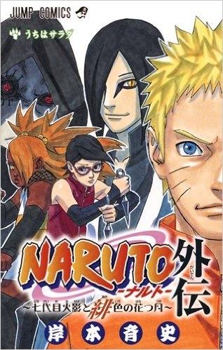NARUTO−ナルト−外伝 〜七代目火影と緋色の花つ月〜 漫画