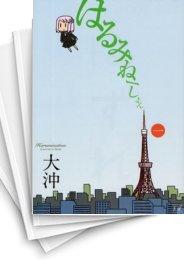 【中古】はるみねーしょん (1-7巻) 漫画