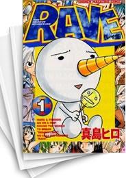 【中古】レイヴ RAVE (1-35巻) 漫画