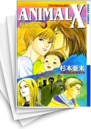 【中古】ANIMAL X 原始再来 (1-10巻 全巻) 漫画