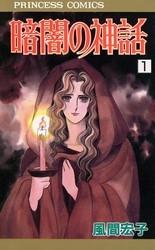暗闇の神話 9 冊セット全巻 漫画