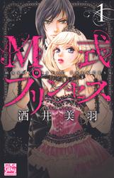 M式プリンセス 4 冊セット最新刊まで 漫画
