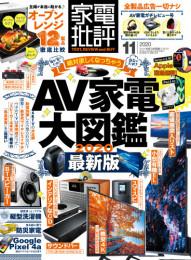 家電批評 45 冊セット最新刊まで 漫画