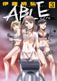 ABLE 2 冊セット最新刊まで 漫画