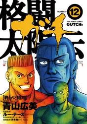 格闘太陽伝ガチ 12 冊セット全巻 漫画