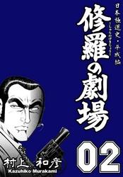 修羅の劇場 2 冊セット全巻 漫画