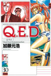 Q.E.D.―証明終了―(30) 漫画