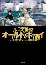 オールド・ボーイ 7巻 漫画