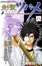 剣聖ツバメ 巻の八 漫画