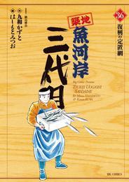 築地魚河岸三代目(36) 漫画