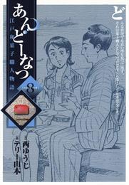 あんどーなつ 江戸和菓子職人物語(8) 漫画