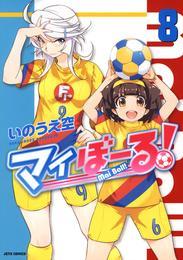 マイぼーる! 8巻 漫画