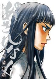あさひなぐ(15) 漫画
