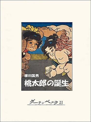 桃太郎の誕生 漫画