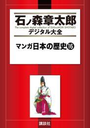 マンガ日本の歴史(16) 漫画