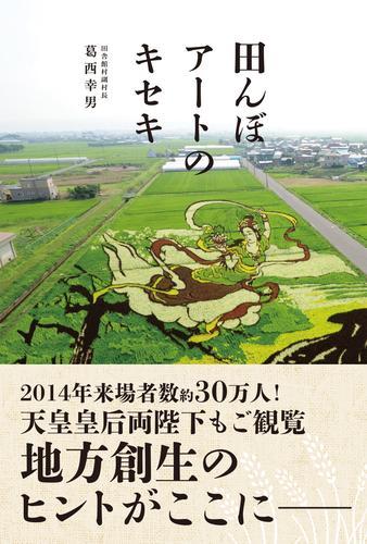 田んぼアートのキセキ 漫画