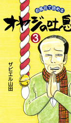 オヤジの吐息 3巻 漫画