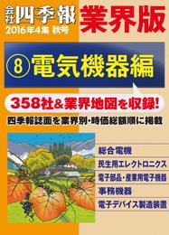 会社四季報 業界版【8】電気機器編 (16年秋号)