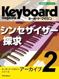 キーボード・マガジン・アーカイブ・シリーズ2 シンセサイザー探求 漫画