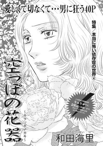 本当にあった主婦の黒い話vol.2~空っぽの花器~ 漫画