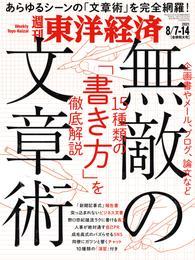 週刊東洋経済 2021年8月7日-14日合併特大号