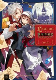 Laurus(ラウルス)異世界偏愛コミックアンソロジー Vol.1