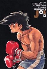 あしたのジョー (1-4巻 全巻)