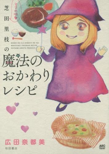 ママの味・ 芝田里枝の魔法のおかわりレシピ 漫画