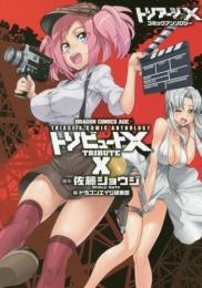 トリアージX コミックアンソロジー トリビュートX (1巻 全巻)