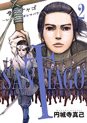 サンチャゴ (1-3巻 最新刊) 漫画